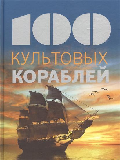 100 культовых кораблей от Читай-город