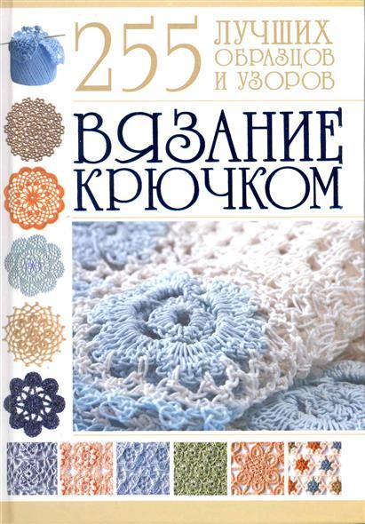 цены Балашова М. Вязание крючком 255 лучших образцов и узоров