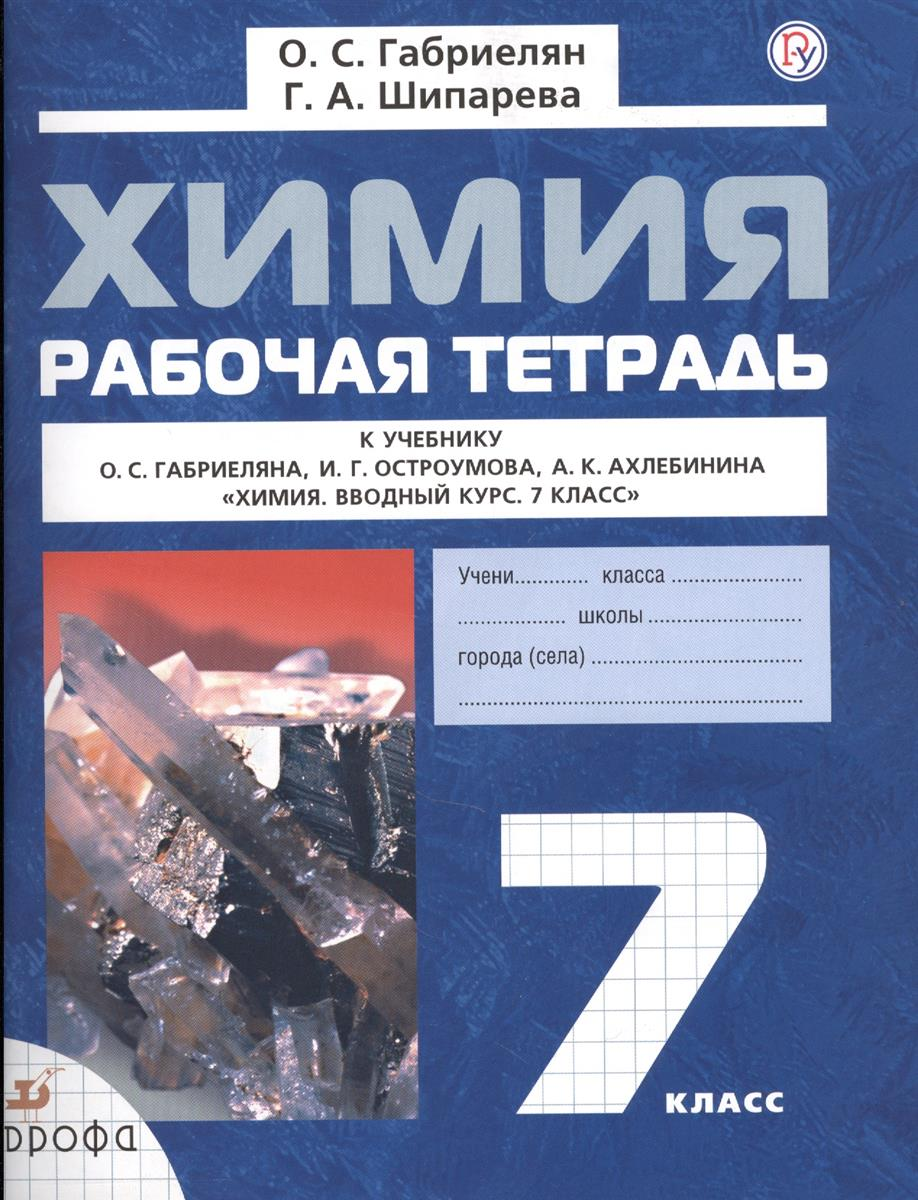 Габриелян О., Шипарева Г. Химия 7 кл. Р/т о с габриелян химия 8 класс