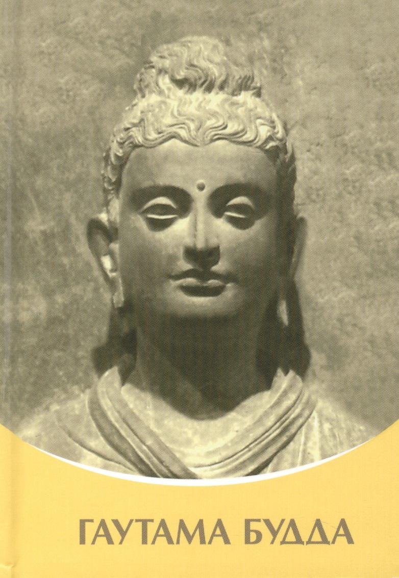 Микушина Т. Гаутама Будда микушина т сутры древнего учения