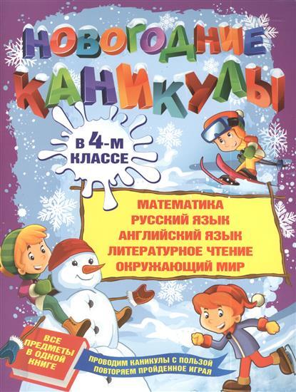 Новогодние каникулы в 4-м классе. Математика. Русский язык. Английский язык. Литературное чтение. Окружающий мир.