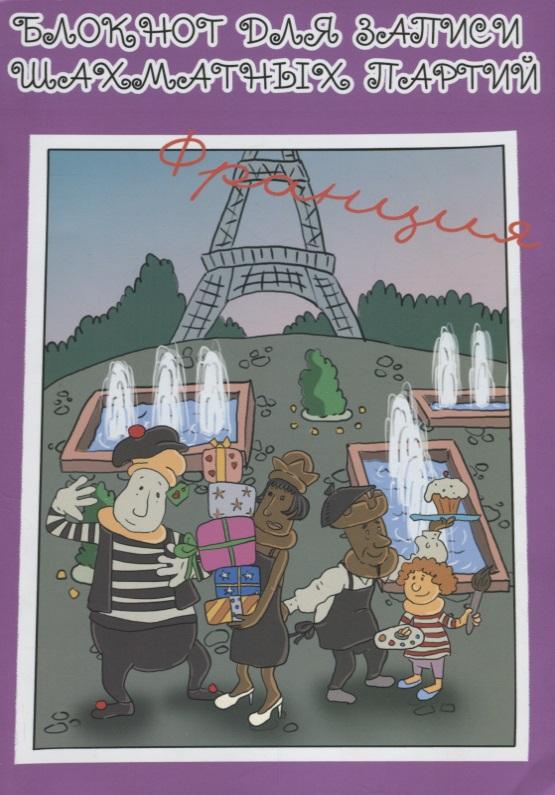 Блокнот для записи шахматных партий. Франция