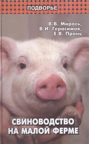 Свиноводство на малой ферме