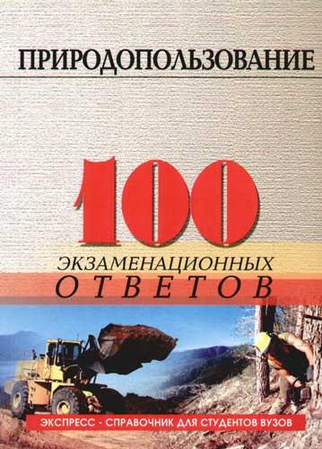 Природопользование 100 экз. ответов