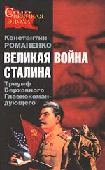 Великая война Сталина Триумф Верховн. Главноком.