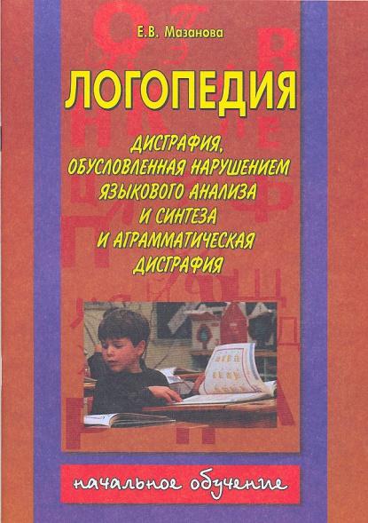 Серия книг мазановой ев по дисграфии + первые книги