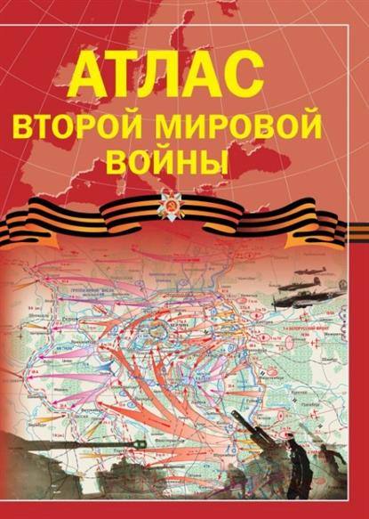 Атлас Второй мировой войны от Читай-город