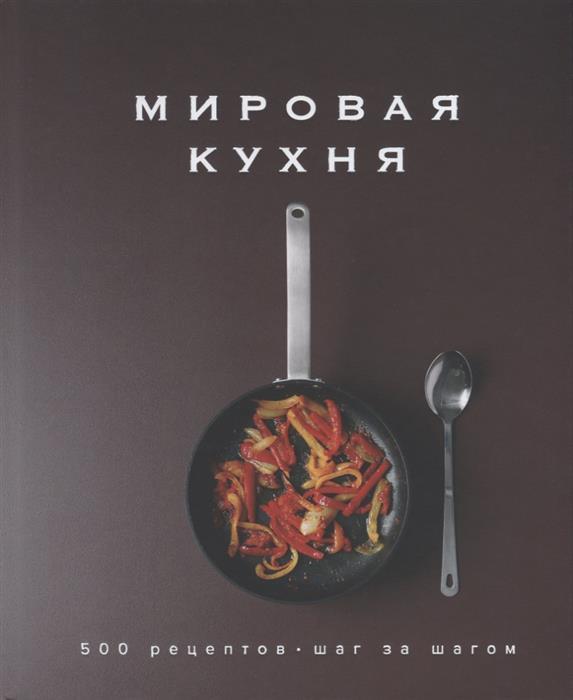 Блейк К. Мировая кухня: 500 рецептов. Шаг за шагом отсутствует итальянская кухня шаг за шагом – 1