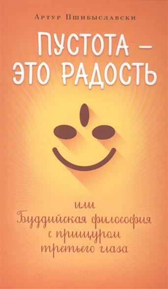 Пшибыславски А. Пустота - это радость, или Буддийская философия с прищуром третьего глаза михаил дорогой библейская философия isbn 978 1 387 70118 6