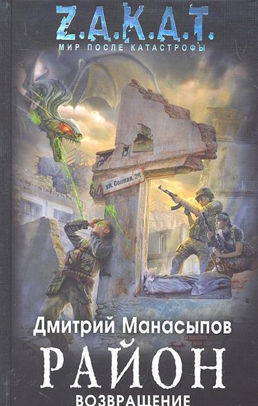 Манасыпов Д. Район Возвращение айкен д возвращение в мэнсфилд парк