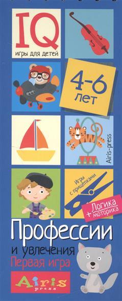 Игры с прищепками. Профессии и увлечения. IQ игры для детей. 4-6 лет. 2 игры игры