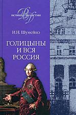 Голицин и вся Россия