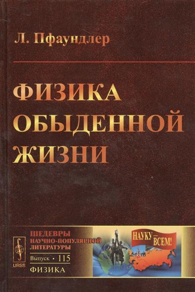 Пфаундлер Л. Физика обыденной жизни. Выпуск 115