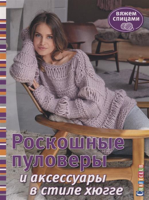 Зуевская Е. (ред.) Роскошные пуловеры в стиле хюгге. Вяжем спицами пуловеры