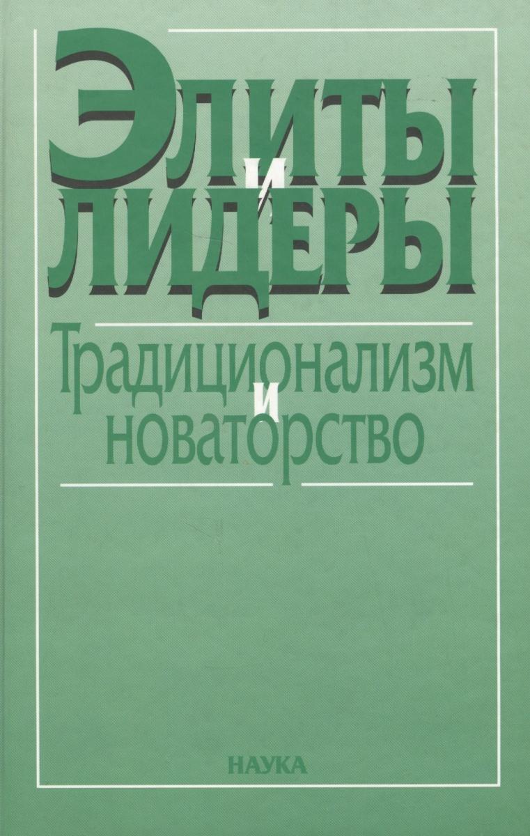 Сергеев Е. (ред.) Элиты и лидеры: традиционализм и новаторство