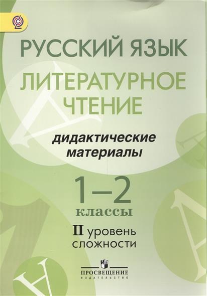 Турова Г.: Русский язык. Литературное чтение. 1-2 классы. Дидактические материалы. II уровень сложности