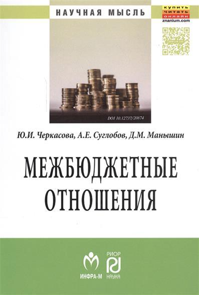 Черкасова Ю., Суглобов А., Манышин Д. Межбюджетные отношения