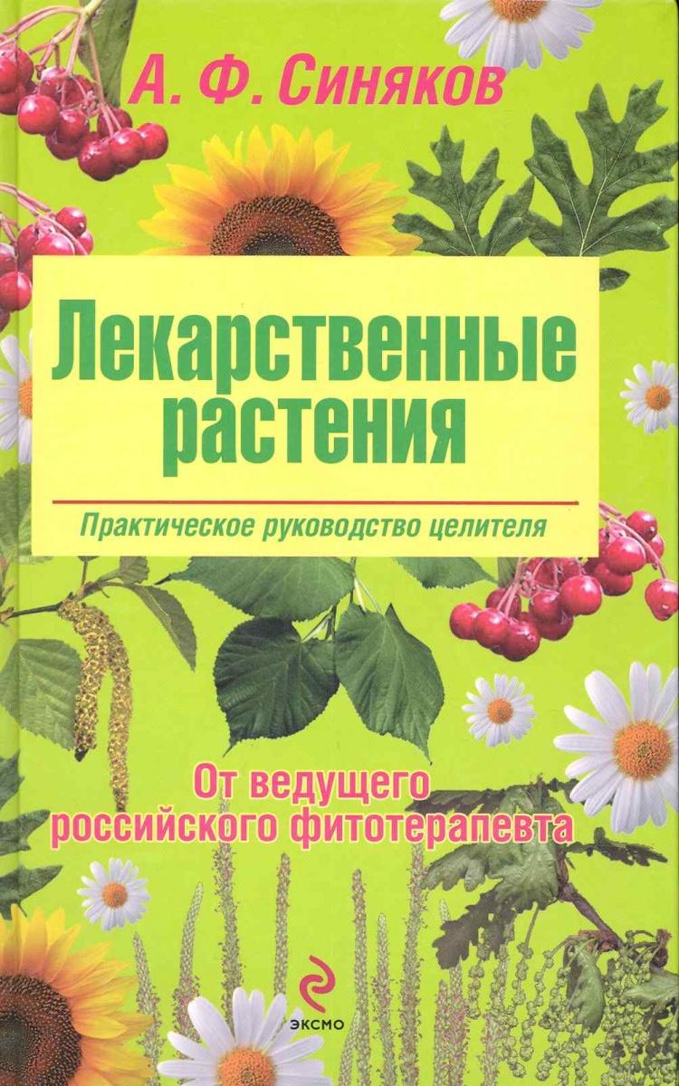 Лекарственные растения Практ. руков. целителя