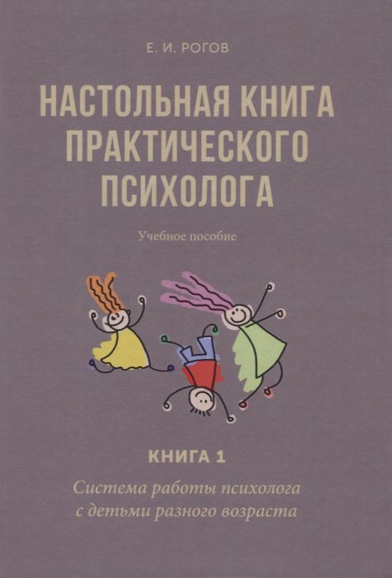 Настольная книга практического психолога. В двух книгах. Книга 1. Система работы психолога с детьми разного возраста