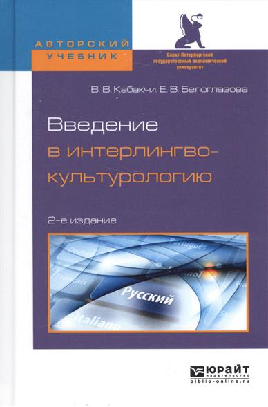 Введение в интерлингвокультурологию. Учебное пособие