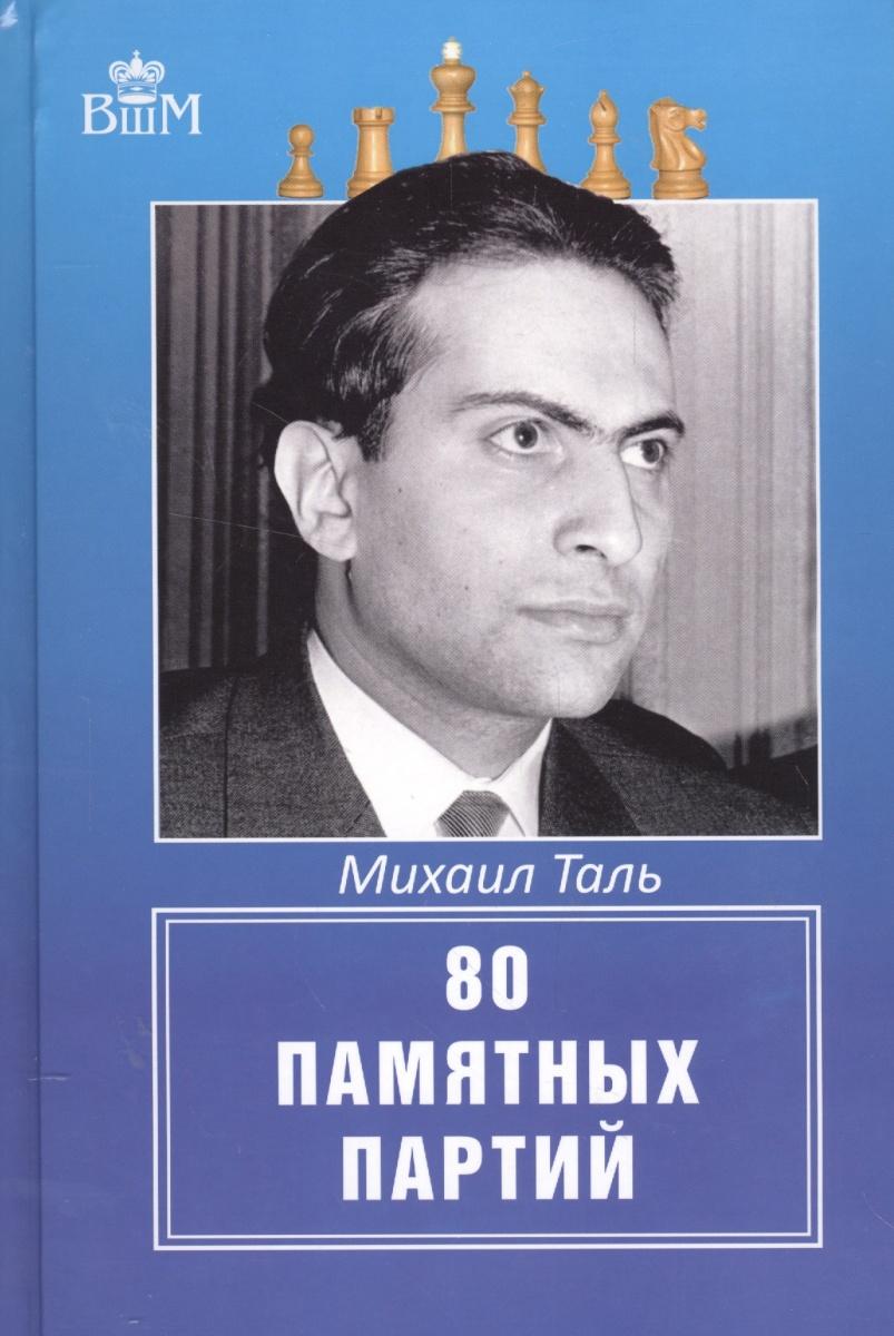 Таль М. 80 памятных партий владимир валерьевич сулаев стаунтон – кохрэйн 80 партий