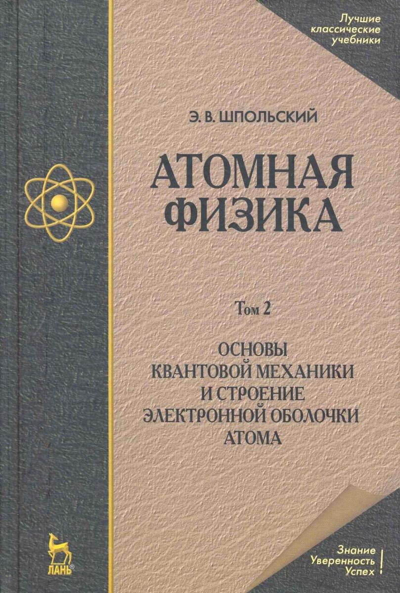 Шпольский Э. Атомная физика т.2/2тт Основы квант. механики… атомная энергия