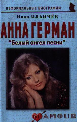 Ильичев И. Анна Герман: Белый ангел песни ISBN: 9785985512038 анна герман белый ангел песни
