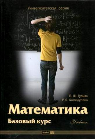 Математика Базовый курс