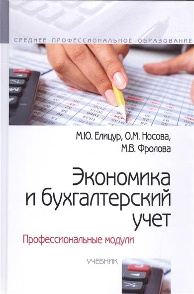 Экономика и бухгалтерский учет. Профессиональные модули. Учебник