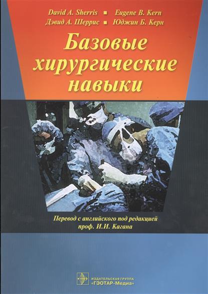 Базовые хирургические навыки