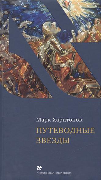 Харитонов М. Путеводные звезды