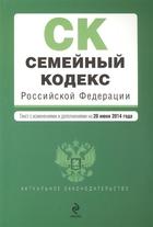 Семейный кодекс Российской Федерации. Текст с изменениями и дополнениями на 20 июня 2014 года