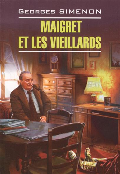 Сименон Ж. Maigret et les vieillards. Книга для чтения на французском языке пышка boule de suif книга для чтения на французском языке неадаптированная