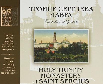 Троице-Сергиева Лавра на рубеже XIX-XX веков: Почтовая открытка: Альбом
