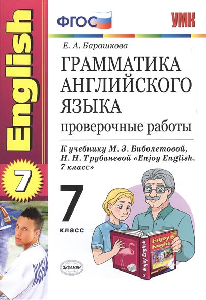 Грамматика английского языка. 7 класс. Проверочные работы. К учебнику М.З. Биболетовой, Н.Н. Трубаневой