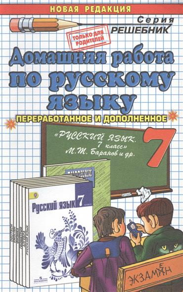 Домашняя работа по русскому языку за 7 класс к учебнику