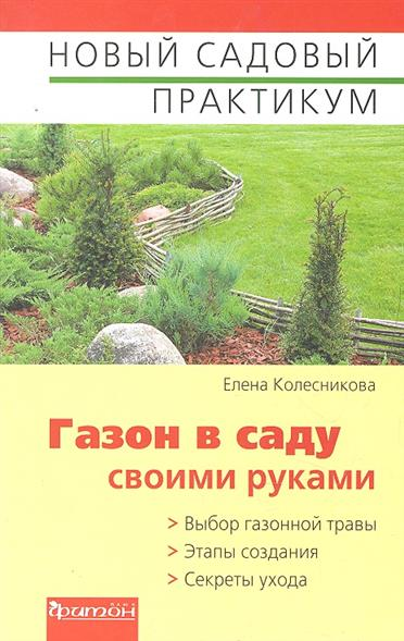 Колесникова Е. Газон в саду своими руками