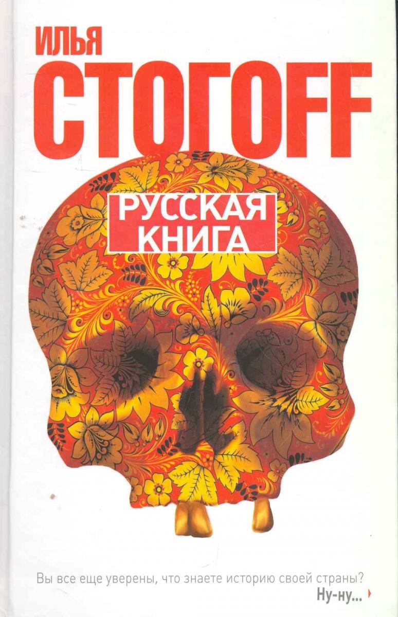 Стогоff И. Русская книга стогоff илья проигравший