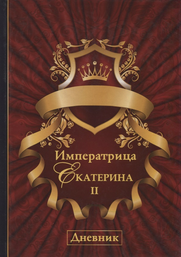 Андреев И., (сост.) Императрица Екатерина II. Дневник екатерина ii императрица мой золотой век
