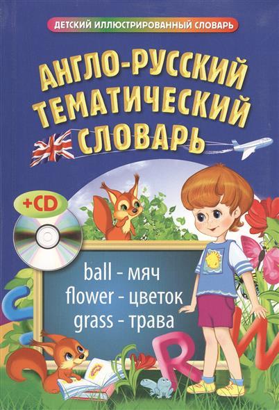 Англо-русский тематический словарь (+CD)