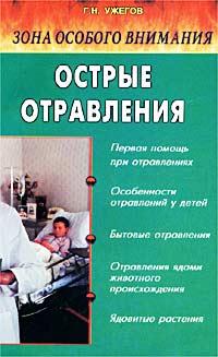 Ужегов Г. Острые отравления ужегов г народная медицина 10 000 рецептов от 500 заболеваний