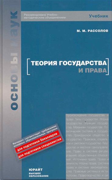 Теория государства и права Учеб. для вузов