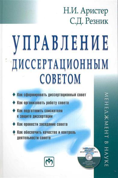 Аристер Н.: Управление диссертационным советом