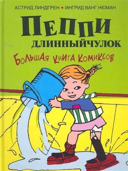 Пеппи Длинныйчулок Большая кн. комиксов