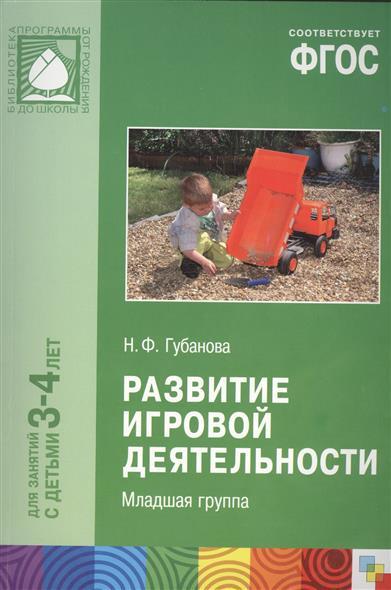 Губанова Н. Развитие игровой деятельности. Младшая группа. Для занятий с детьми 3-4 лет