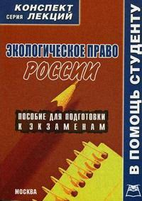 Экологическое право России Конспект лекций