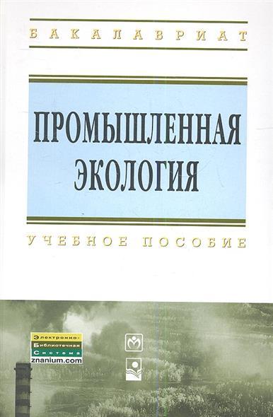 Ясовеев М.: Промышленная экология. Учебное пособие
