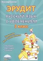 Эрудит. Русский язык с увлечением. 3 класс. Наблюдаю, рассуждаю, сочиняю