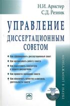 Диссертация и ученая степень Новые положения о защите и  Управление диссертационным советом