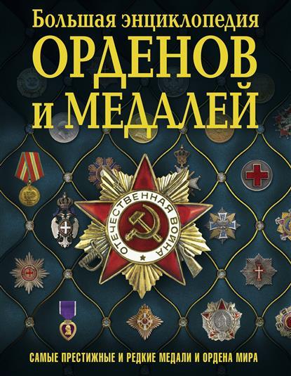 Большая энциклопедия орденов и медалей. Ордена и медали мира